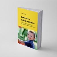Книга ''Ребенок в Войта-терапии''